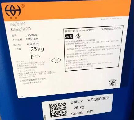 诺维信酵素水苏宏 B 999